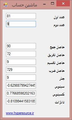 سورس ماشین حساب به زبان سی شارپ (محاسبه انی)سورس ماشین حساب به زبان سی شارپ,سورس ماشین حساب به زبان c#,دانلود
